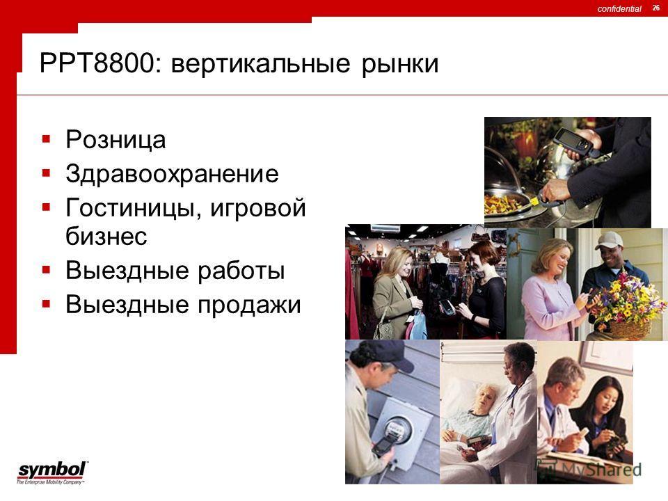 confidential 26 PPT8800: вертикальные рынки Розница Здравоохранение Гостиницы, игровой бизнес Выездные работы Выездные продажи
