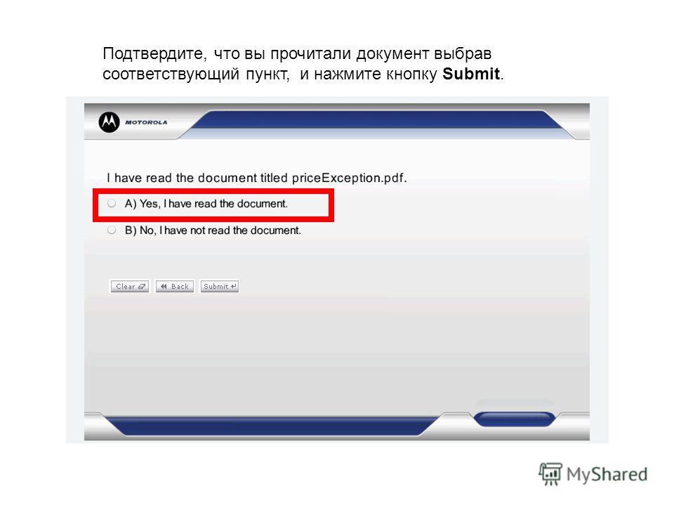 Подтвердите, что вы прочитали документ выбрав соответствующий пункт, и нажмите кнопку Submit.