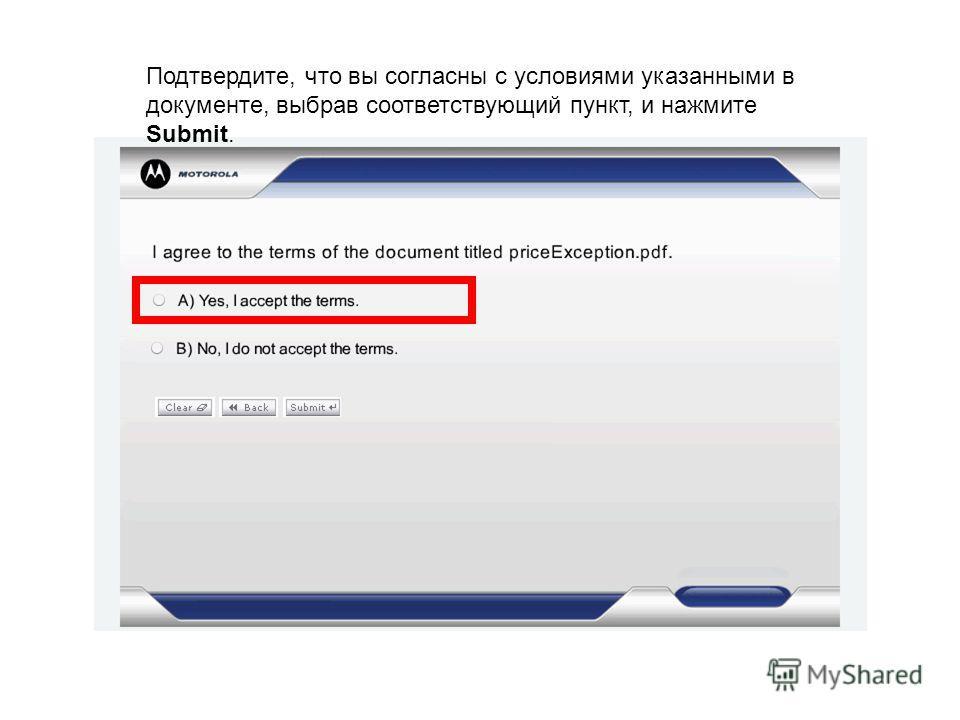 Подтвердите, что вы согласны с условиями указанными в документе, выбрав соответствующий пункт, и нажмите Submit.