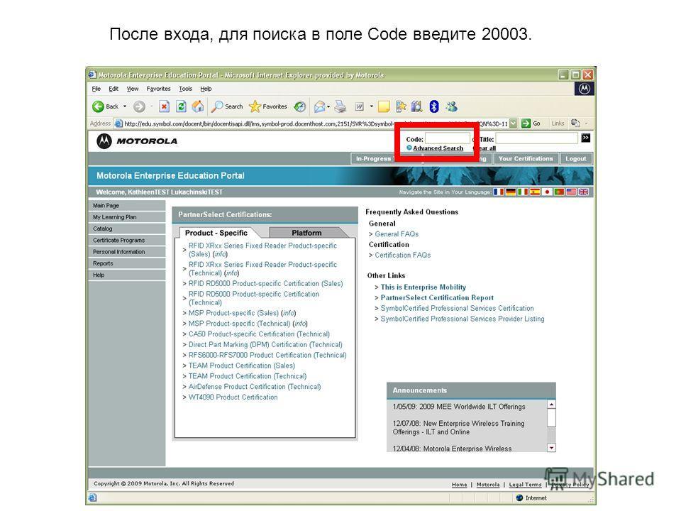 После входа, для поиска в поле Code введите 20003.