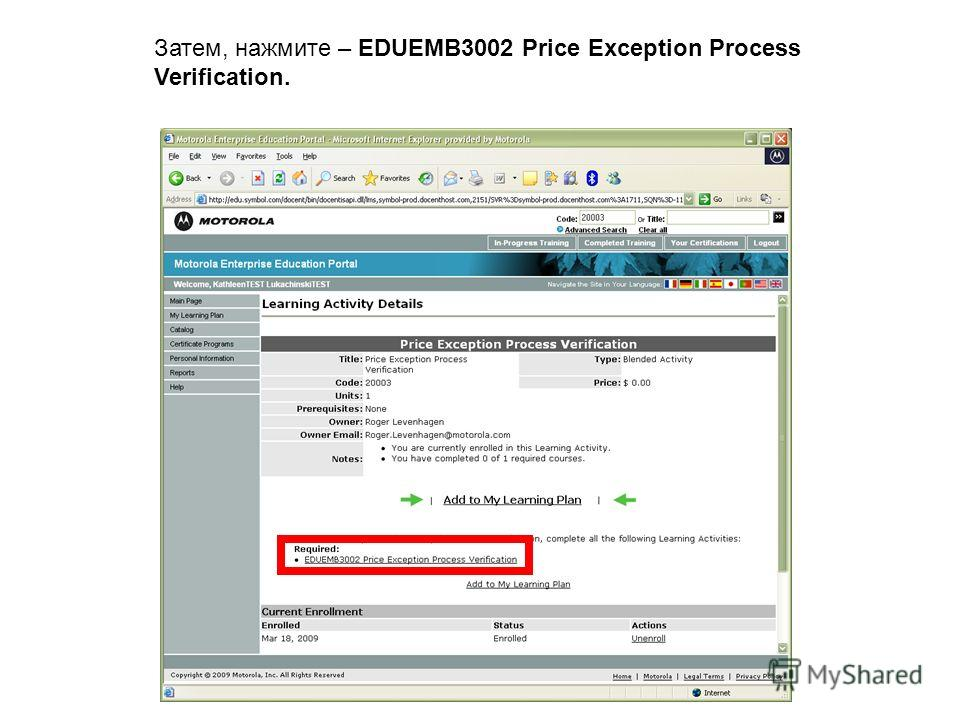 Затем, нажмите – EDUEMB3002 Price Exception Process Verification.