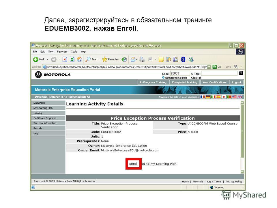 Далее, зарегистрируйтесь в обязательном тренинге EDUEMB3002, нажав Enroll.