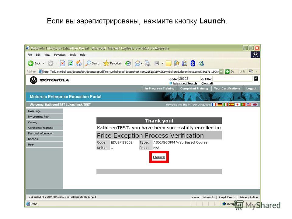 Если вы зарегистрированы, нажмите кнопку Launch.
