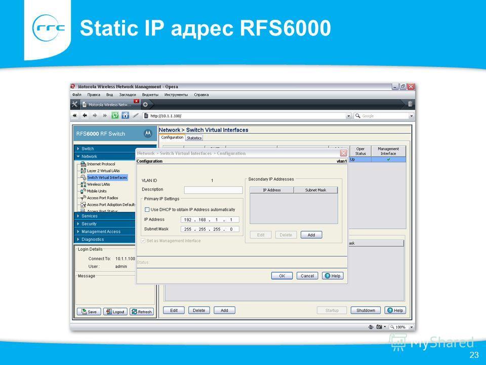 Static IP адрес RFS6000 23