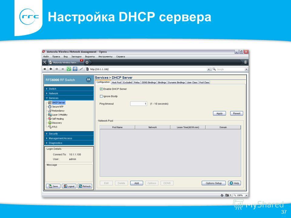 Настройка DHCP сервера 37
