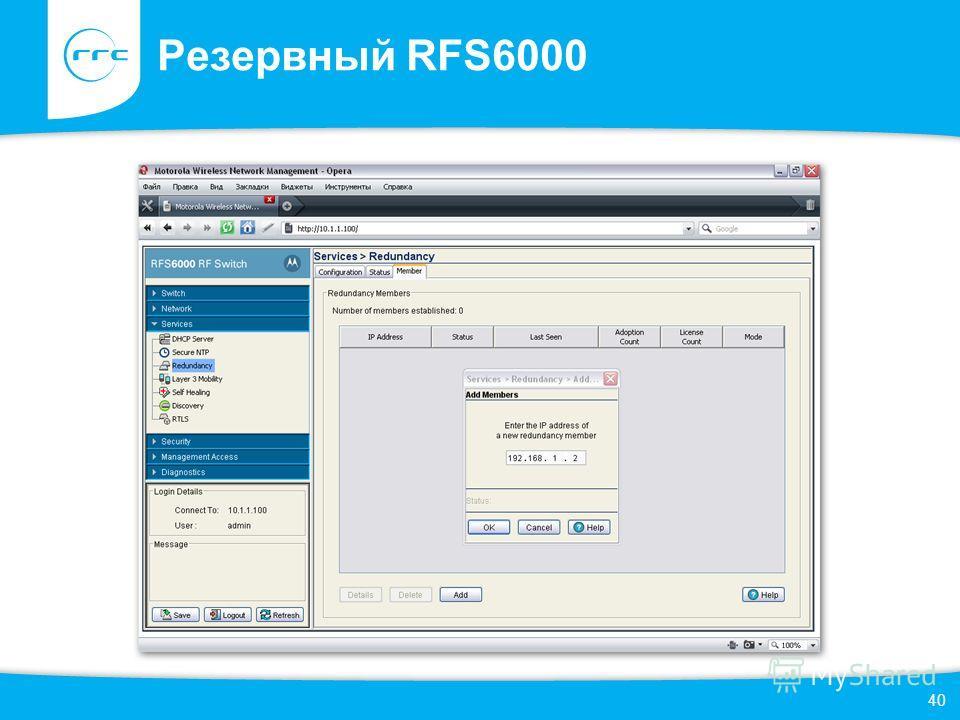 Резервный RFS6000 40