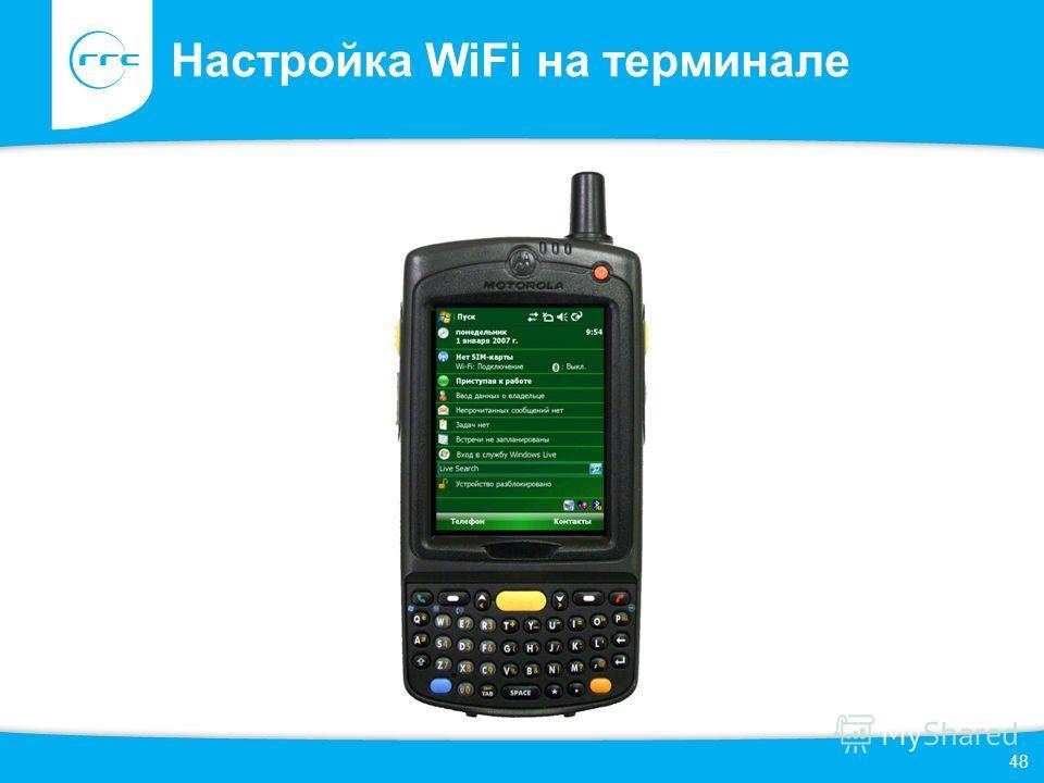 Настройка WiFi на терминале 48