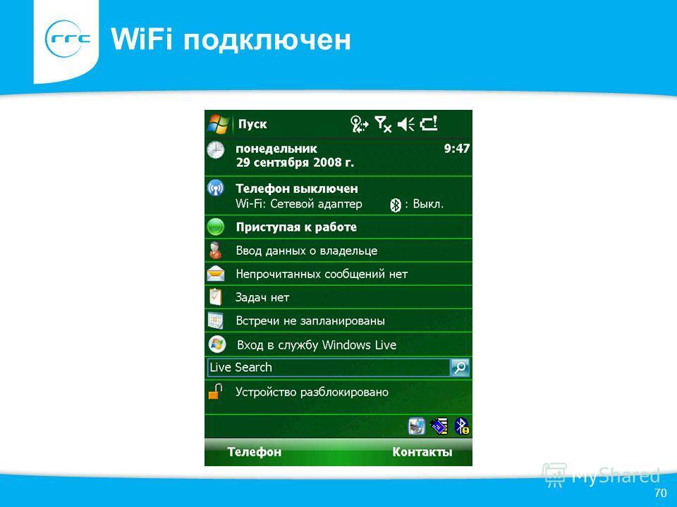 WiFi подключен 70