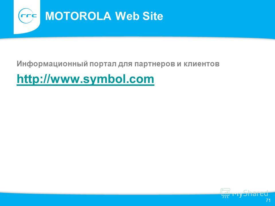 71 MOTOROLA Web Site Информационный портал для партнеров и клиентов http://www.symbol.com