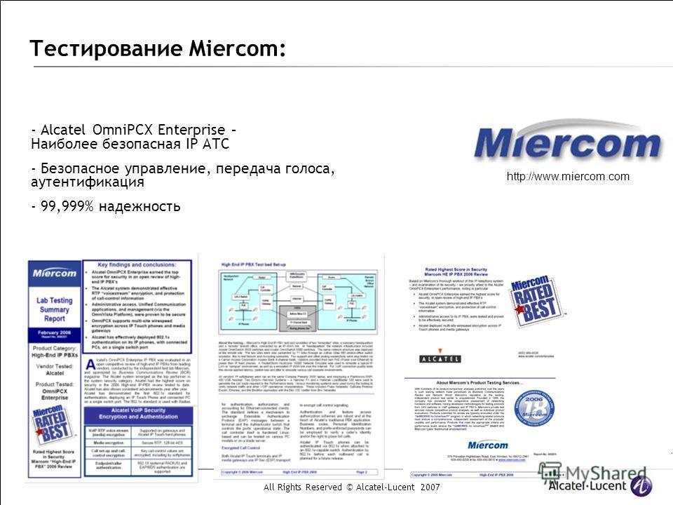 All Rights Reserved © Alcatel-Lucent 2007 Тестирование Miercom: - Alcatel OmniPCX Enterprise – Наиболее безопасная IP АТС - Безопасное управление, передача голоса, аутентификация - 99,999% надежность http://www.miercom.com