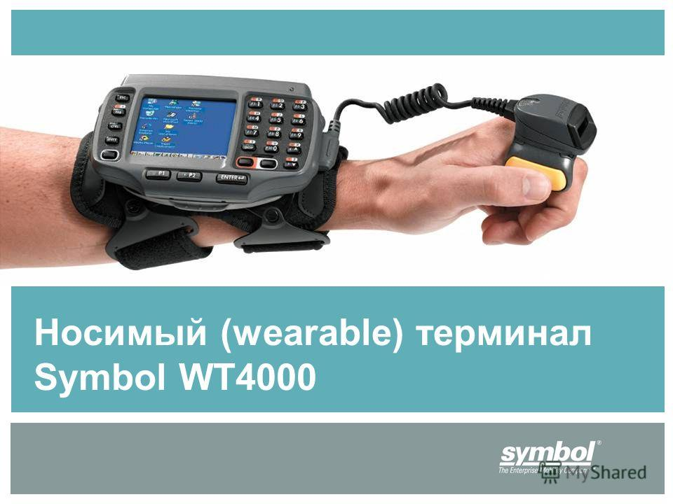 Носимый (wearable) терминал Symbol WT4000