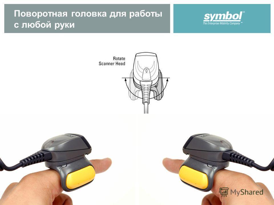 11 Поворотная головка для работы с любой руки