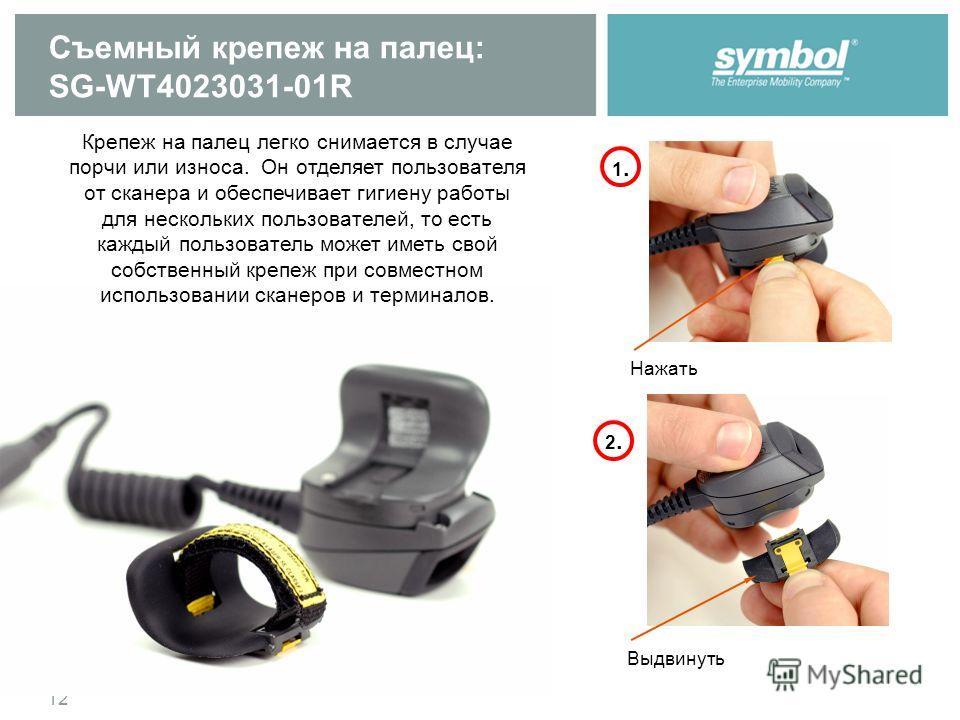 12 Съемный крепеж на палец: SG-WT4023031-01R 1.1. 2.2. Нажать Выдвинуть Крепеж на палец легко снимается в случае порчи или износа. Он отделяет пользователя от сканера и обеспечивает гигиену работы для нескольких пользователей, то есть каждый пользова