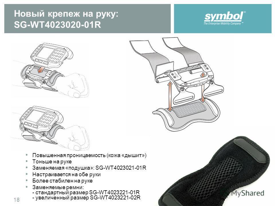 18 Новый крепеж на руку: SG-WT4023020-01R Повышенная проницаемость (кожа «дышит») Тоньше на руке Заменяемая «подушка»: SG-WT4023021-01R Настраивается на обе руки Более стабилен на руке Заменяемые ремни: - стандартный размер SG-WT4023221-01R - увеличе