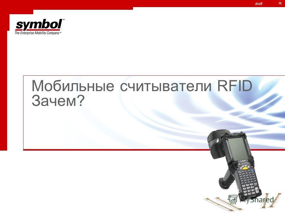 draft 15 Мобильные считыватели RFID Зачем?
