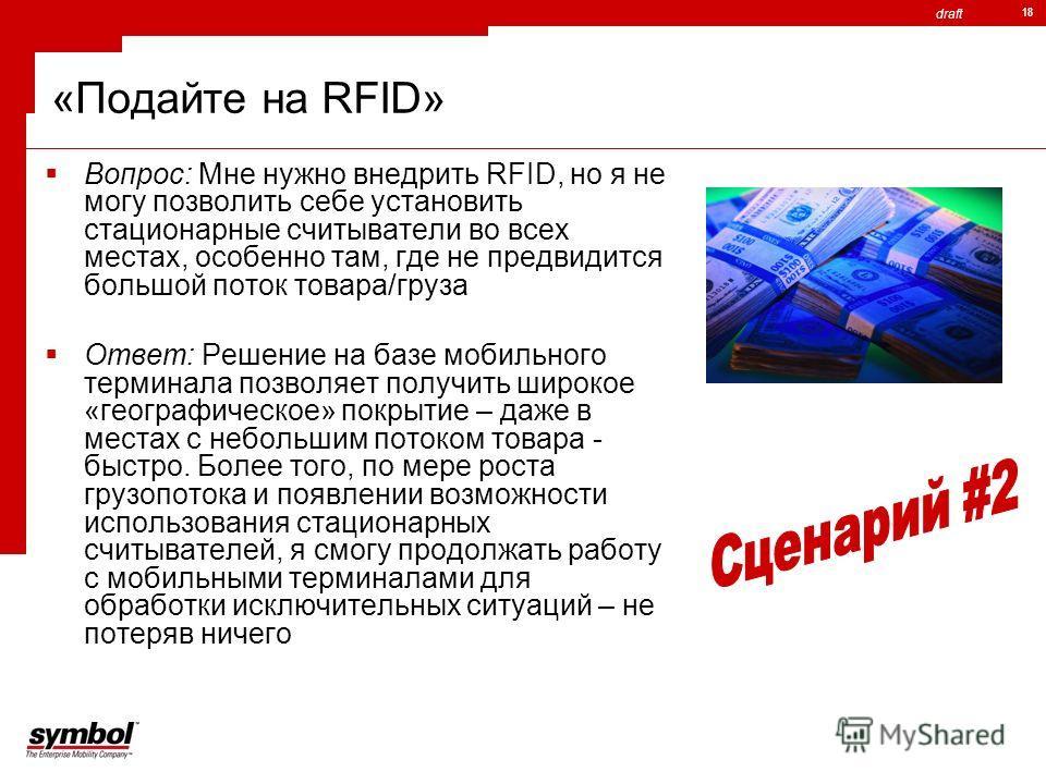 draft 18 «Подайте на RFID» Вопрос: Мне нужно внедрить RFID, но я не могу позволить себе установить стационарные считыватели во всех местах, особенно там, где не предвидится большой поток товара/груза Ответ: Решение на базе мобильного терминала позвол
