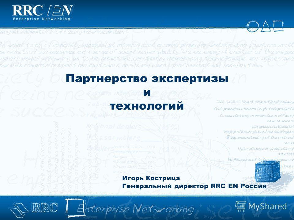 Партнерство экспертизы и технологий Игорь Кострица Генеральный директор RRC EN Россия