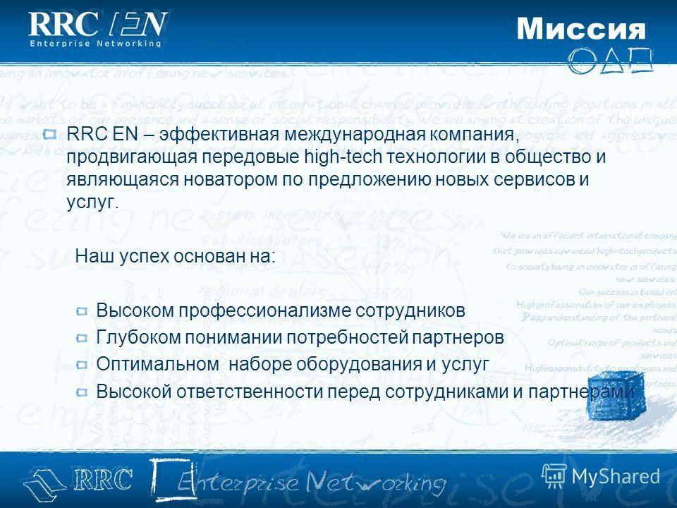 Миссия RRC EN – эффективная международная компания, продвигающая передовые high-tech технологии в общество и являющаяся новатором по предложению новых сервисов и услуг. Наш успех основан на: Высоком профессионализме сотрудников Глубоком понимании пот