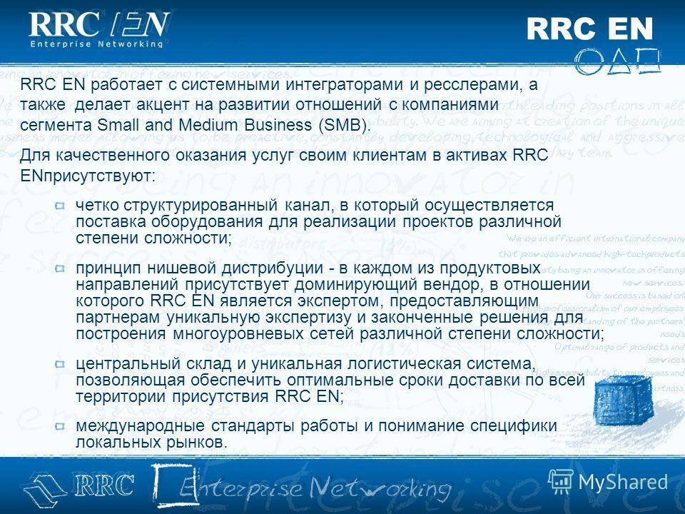 RRC EN RRC EN работает с системными интеграторами и ресслерами, а также делает акцент на развитии отношений с компаниями сегмента Small and Medium Business (SMB). Для качественного оказания услуг своим клиентам в активах RRC ENприсутствуют: четко стр