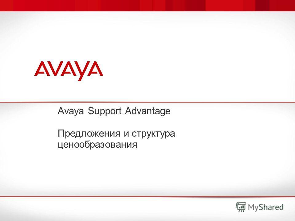 Avaya Support Advantage Предложения и структура ценообразования