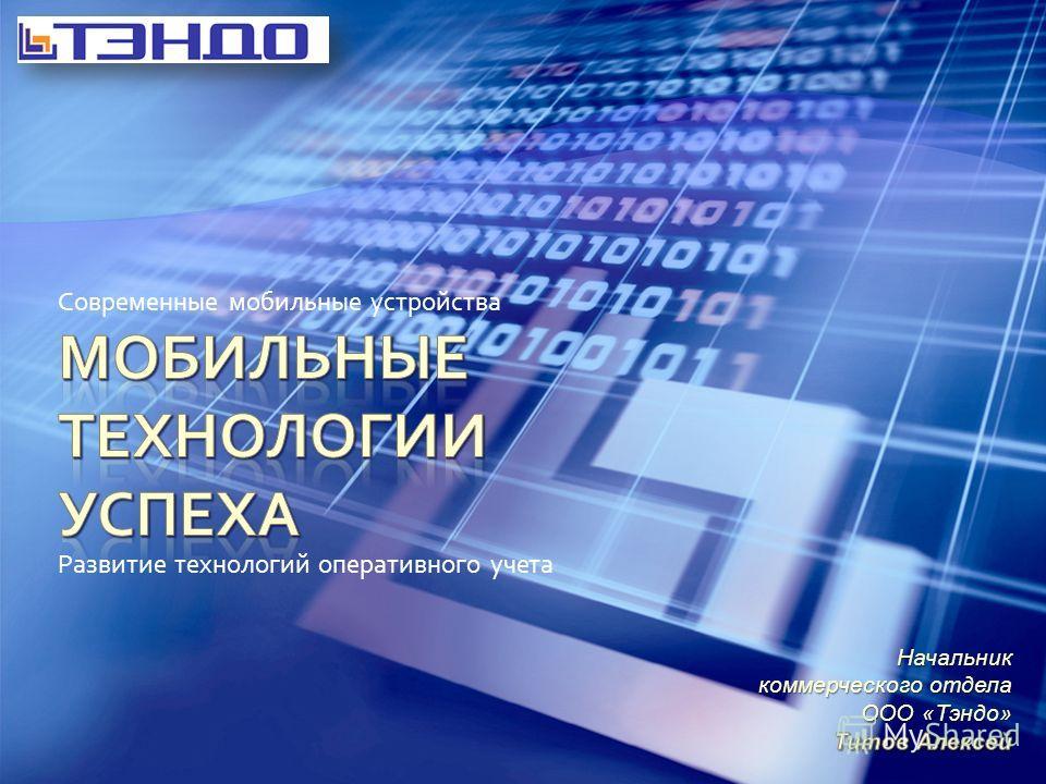 Современные мобильные устройства Развитие технологий оперативного учета