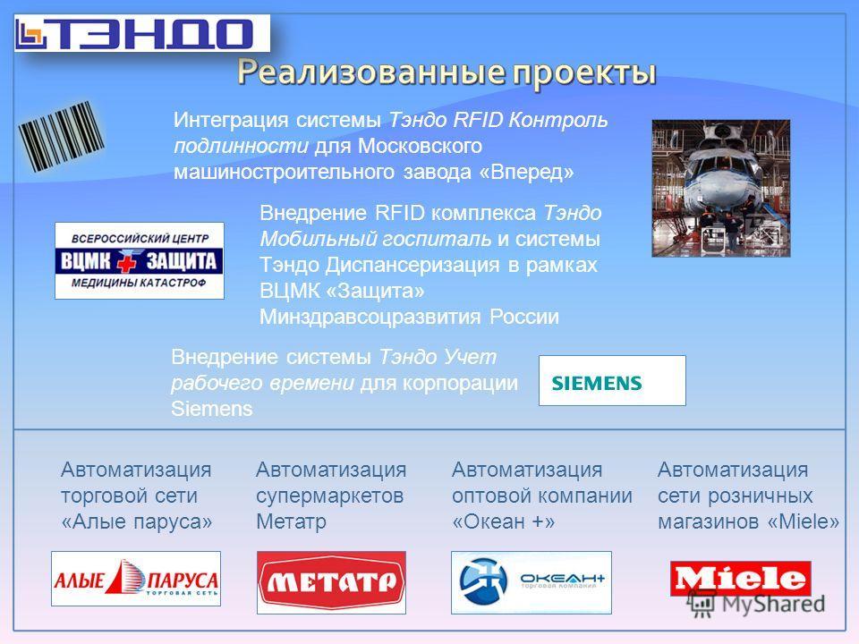 Внедрение RFID комплекса Тэндо Мобильный госпиталь и системы Тэндо Диспансеризация в рамках ВЦМК «Защита» Минздравсоцразвития России Автоматизация торговой сети «Алые паруса» Интеграция системы Тэндо RFID Контроль подлинности для Московского машиност