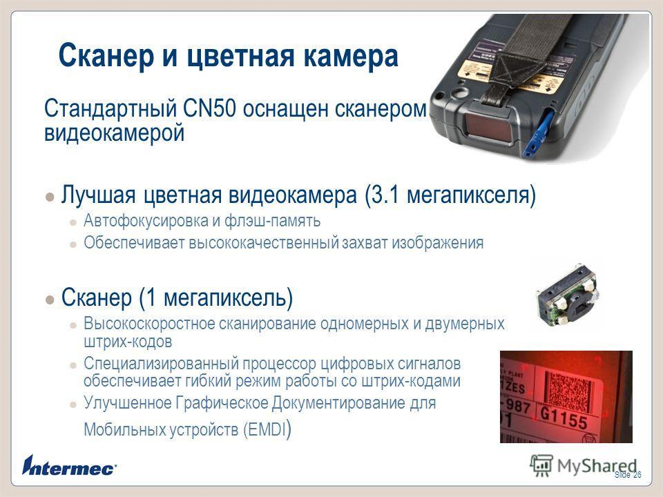 Slide 26 Сканер и цветная камера Стандартный CN50 оснащен сканером и цветной видеокамерой Лучшая цветная видеокамера (3.1 мегапикселя) Автофокусировка и флэш-память Обеспечивает высококачественный захват изображения Сканер (1 мегапиксель) Высокоскоро