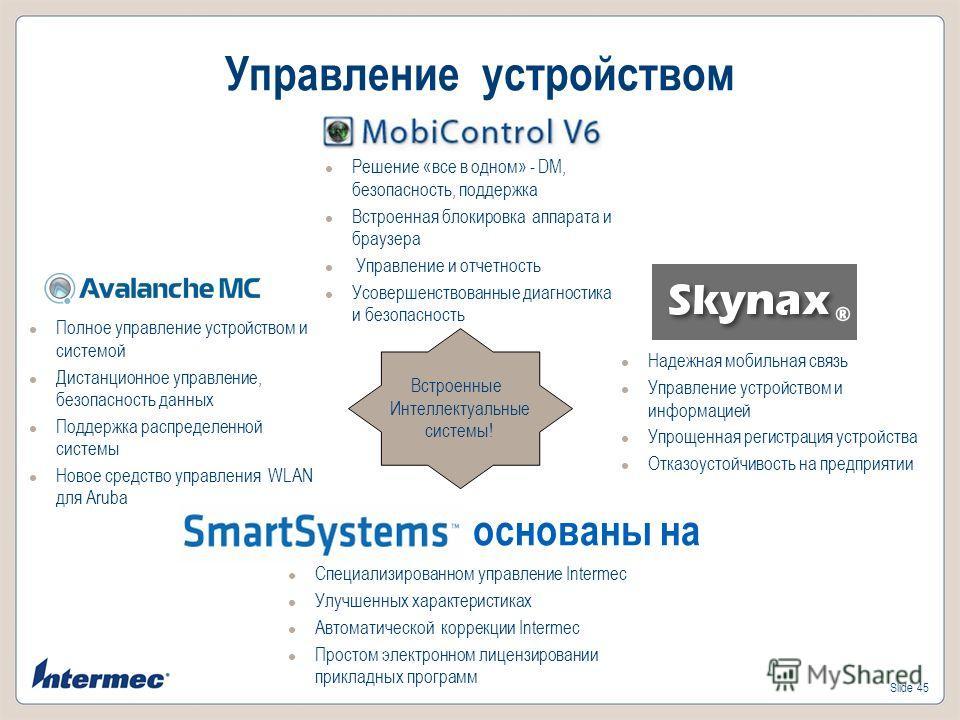 Slide 45 Управление устройством Специализированном управление Intermec Улучшенных характеристиках Автоматической коррекции Intermec Простом электронном лицензировании прикладных программ Надежная мобильная связь Управление устройством и информацией У