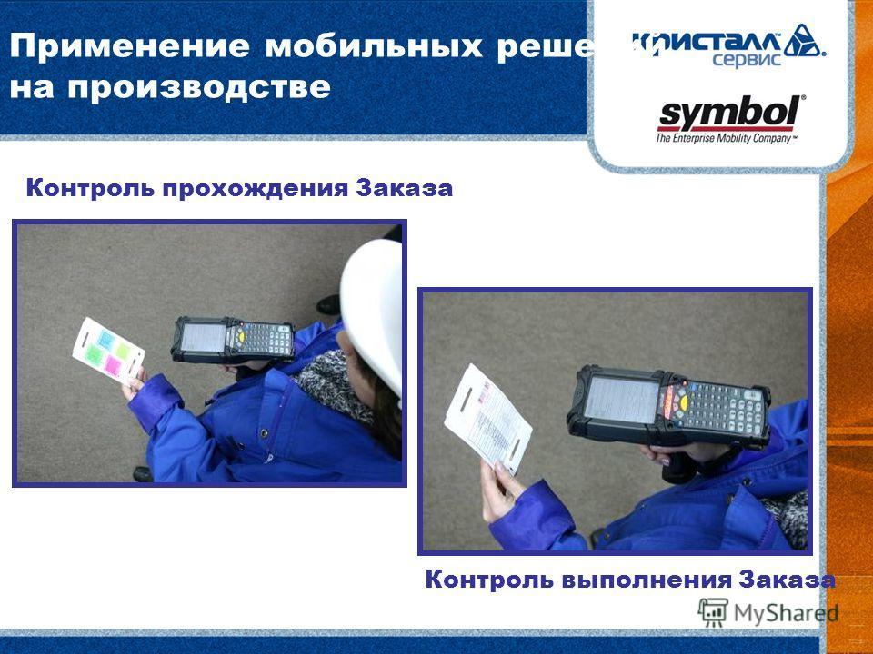 Применение мобильных решений на производстве Контроль прохождения Заказа Контроль выполнения Заказа