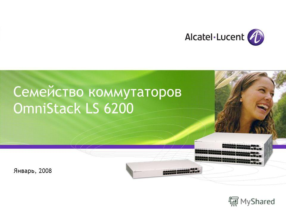 All Rights Reserved © Alcatel-Lucent 2006, 21065 1 | OmniSwitch 6850 | December 2006 Семейство коммутаторов OmniStack LS 6200 Январь, 2008