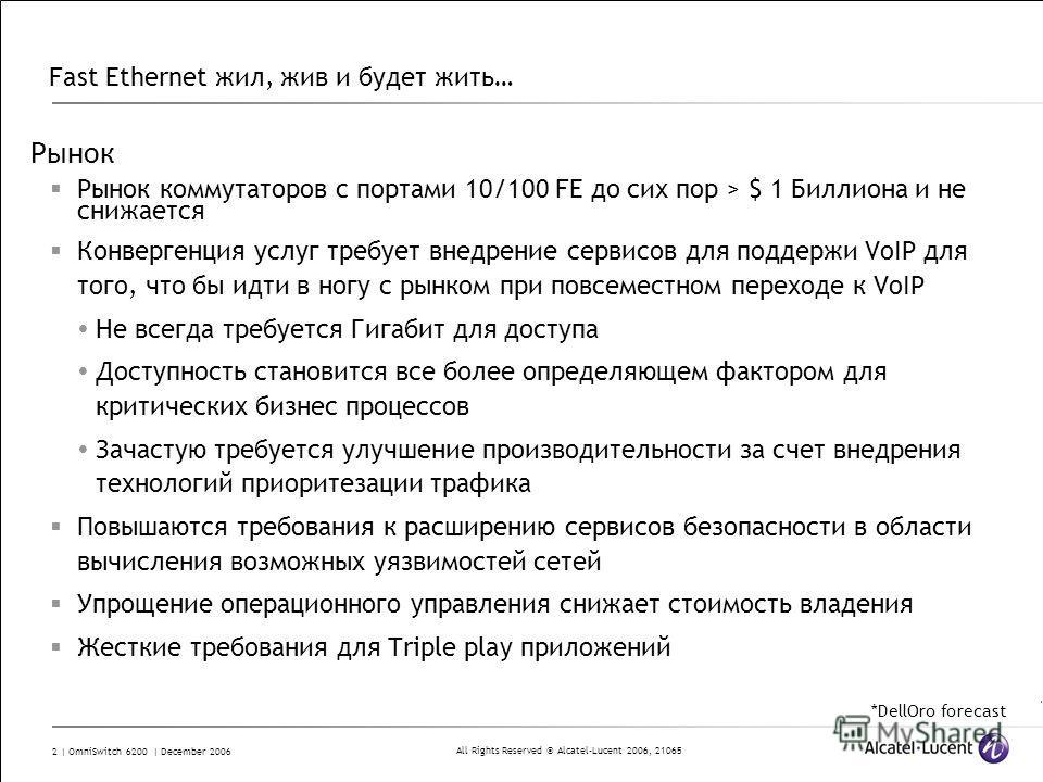 All Rights Reserved © Alcatel-Lucent 2006, 21065 2 | OmniSwitch 6200 | December 2006 Fast Ethernet жил, жив и будет жить… Рынок Рынок коммутаторов с портами 10/100 FE до сих пор > $ 1 Биллиона и не снижается Конвергенция услуг требует внедрение серви