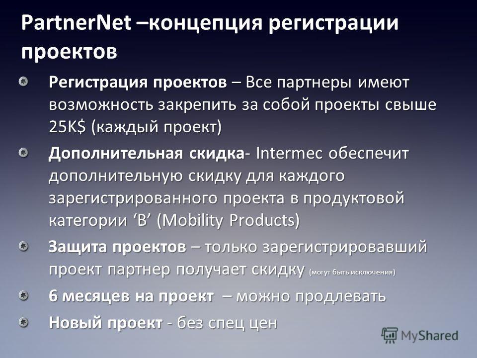 Регистрация проектов – Все партнеры имеют возможность закрепить за собой проекты свыше 25K$ (каждый проект) Дополнительная скидка- Intermec обеспечит дополнительную скидку для каждого зарегистрированного проекта в продуктовой категории B (Mobility Pr
