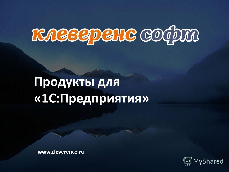 Продукты для «1С:Предприятия» www.cleverence.ru
