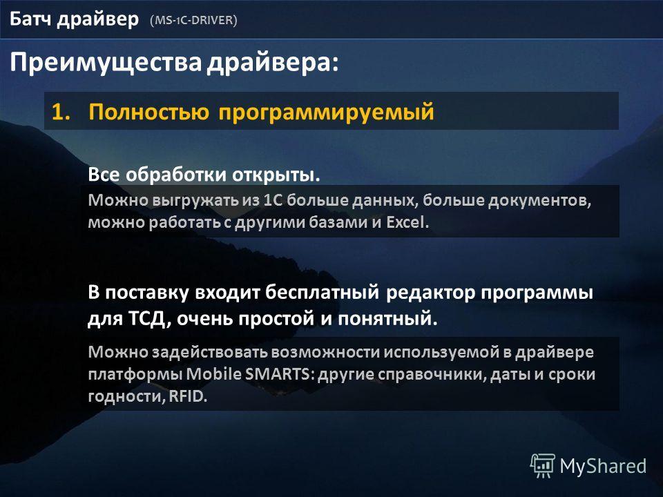 Батч драйвер (MS-1C-DRIVER) Преимущества драйвера: 1.Полностью программируемый Все обработки открыты. В поставку входит бесплатный редактор программы для ТСД, очень простой и понятный. Можно задействовать возможности используемой в драйвере платформы