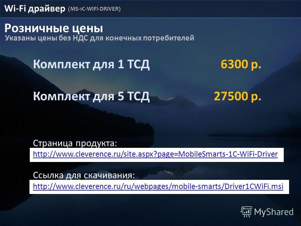 Страница продукта: http://www.cleverence.ru/site.aspx?page=MobileSmarts-1C-WiFi-Driver Ссылка для скачивания: http://www.cleverence.ru/ru/webpages/mobile-smarts/Driver1CWiFi.msi Комплект для 1 ТСД Комплект для 5 ТСД 6300 р. 27500 р. Wi-Fi драйвер (MS