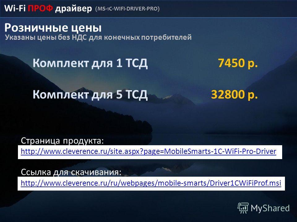 Страница продукта: http://www.cleverence.ru/site.aspx?page=MobileSmarts-1C-WiFi-Pro-Driver Ссылка для скачивания: http://www.cleverence.ru/ru/webpages/mobile-smarts/Driver1CWiFiProf.msi Комплект для 1 ТСД Комплект для 5 ТСД 7450 р. 32800 р. Wi-Fi ПРО