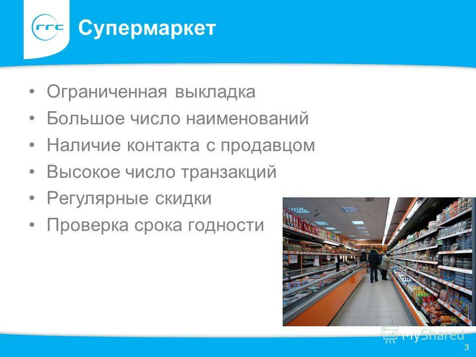 Супермаркет Ограниченная выкладка Большое число наименований Наличие контакта с продавцом Высокое число транзакций Регулярные скидки Проверка срока годности 3