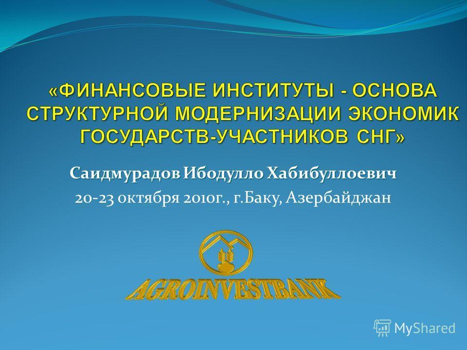 Cаидмурадов Ибодулло Хабибуллоевич 20-23 октября 2010г., г.Баку, Азербайджан