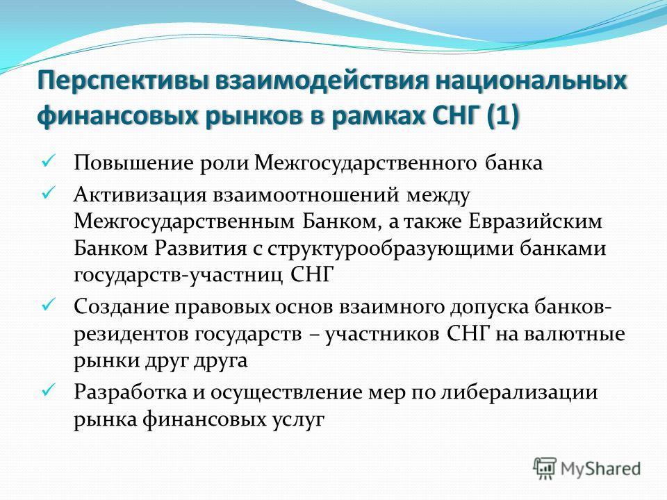Повышение роли Межгосударственного банка Активизация взаимоотношений между Межгосударственным Банком, а также Евразийским Банком Развития с структурообразующими банками государств-участниц СНГ Создание правовых основ взаимного допуска банков- резиден