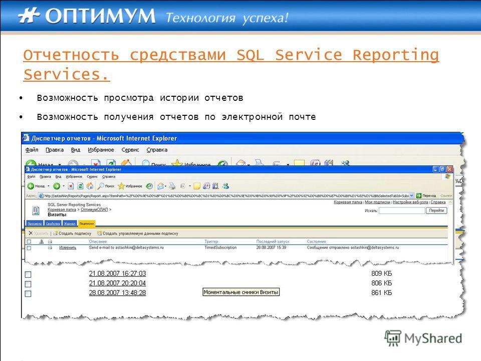 Возможность просмотра истории отчетов Возможность получения отчетов по электронной почте Отчетность средствами SQL Service Reporting Services.