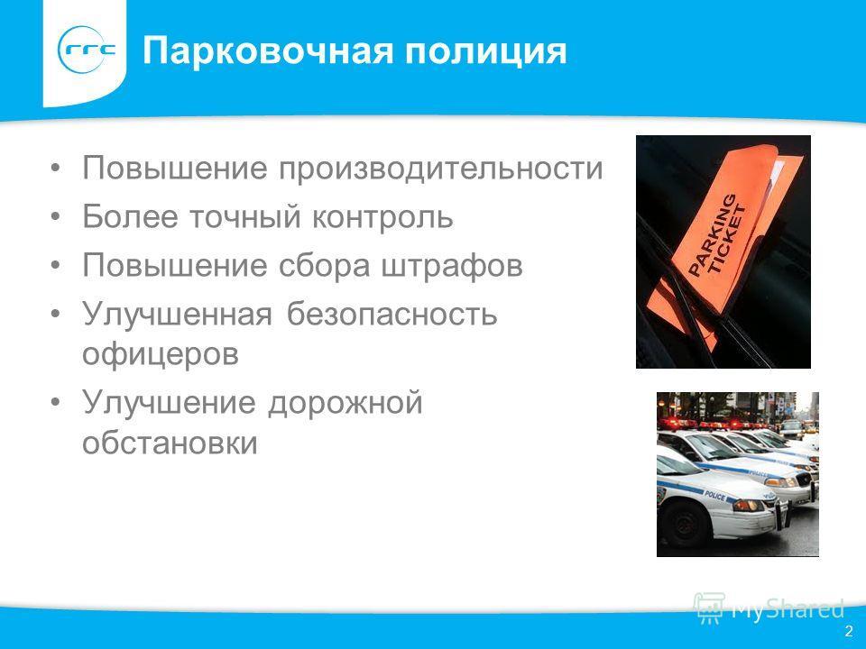 Парковочная полиция 2 Повышение производительности Более точный контроль Повышение сбора штрафов Улучшенная безопасность офицеров Улучшение дорожной обстановки