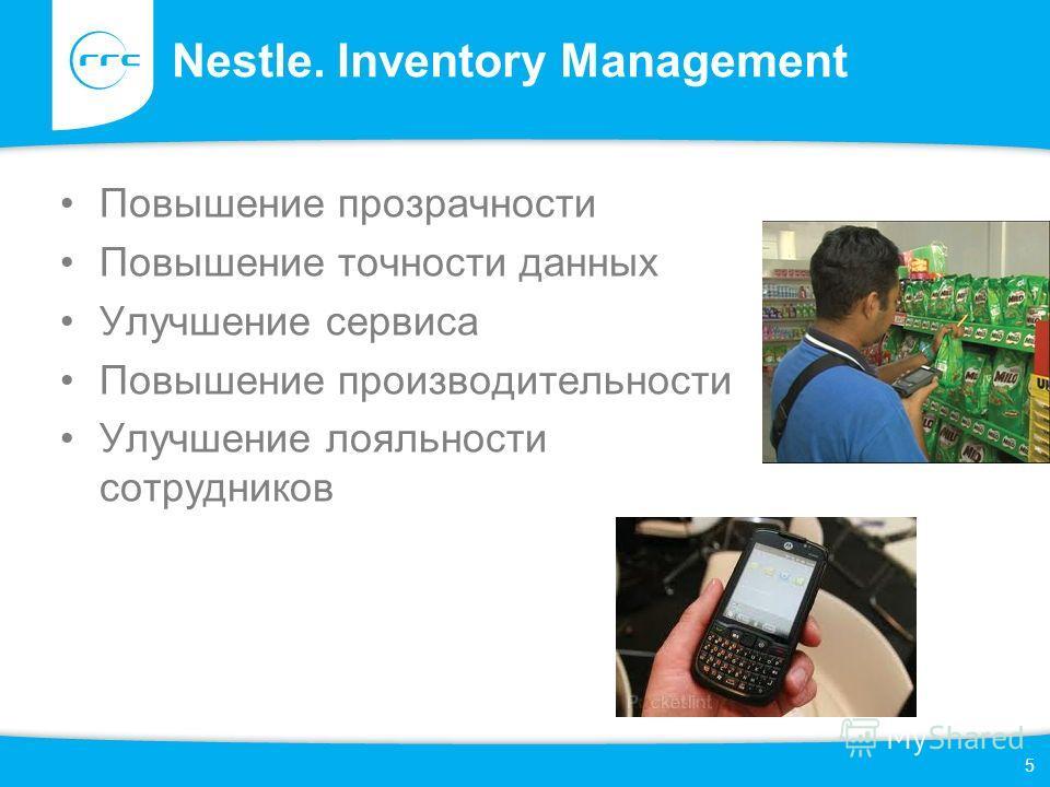 Nestle. Inventory Management 5 Повышение прозрачности Повышение точности данных Улучшение сервиса Повышение производительности Улучшение лояльности сотрудников