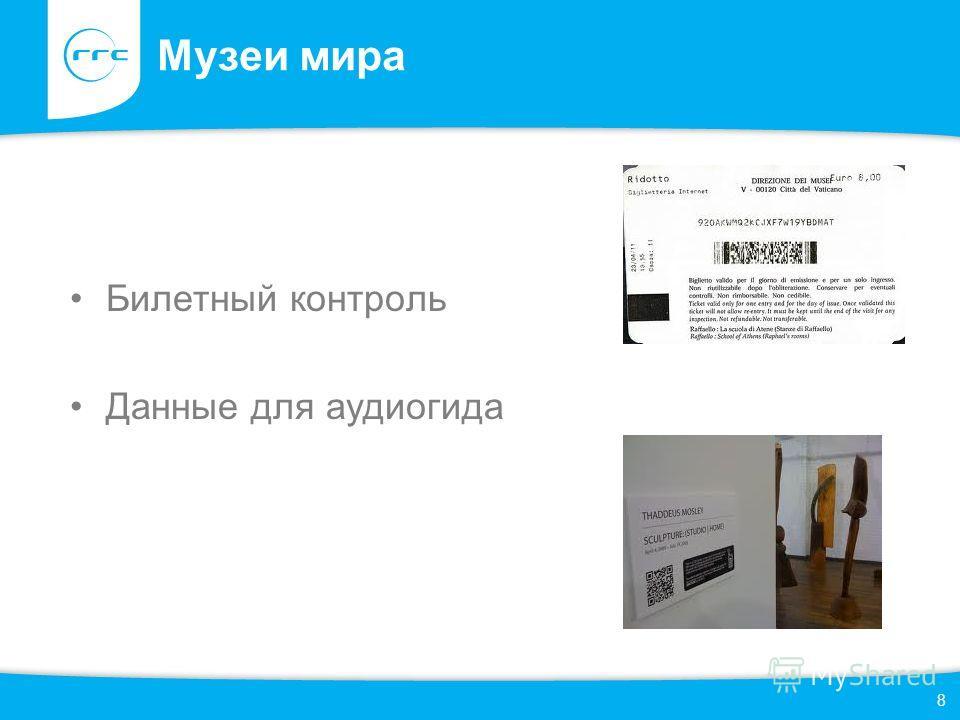 Музеи мира 8 Билетный контроль Данные для аудиогида