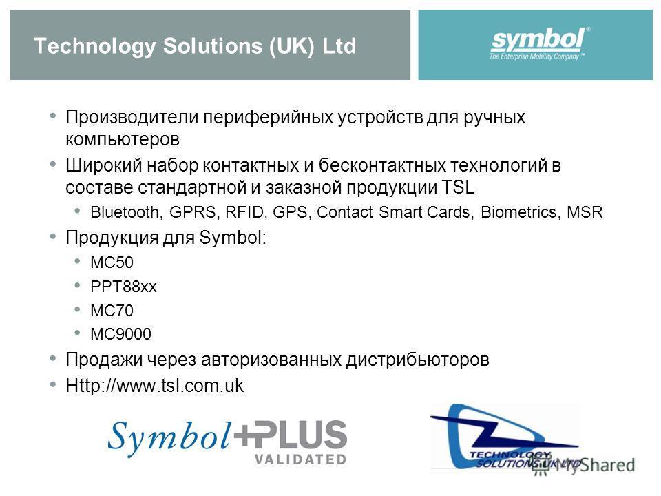 Technology Solutions (UK) Ltd Производители периферийных устройств для ручных компьютеров Широкий набор контактных и бесконтактных технологий в составе стандартной и заказной продукции TSL Bluetooth, GPRS, RFID, GPS, Contact Smart Cards, Biometrics,