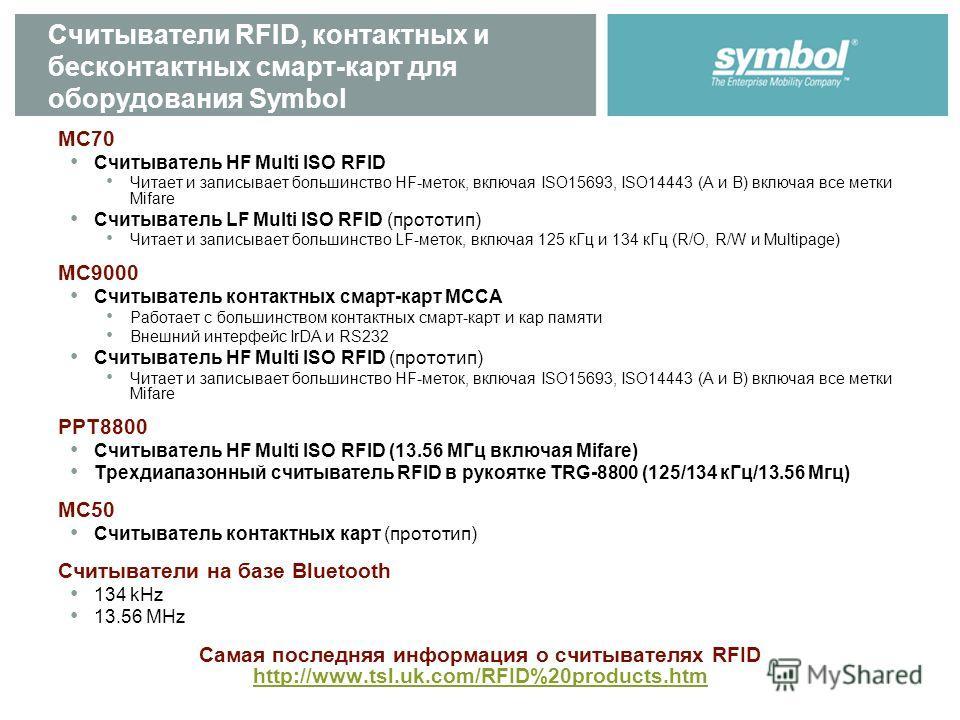 Считыватели RFID, контактных и бесконтактных смарт-карт для оборудования Symbol MC70 Считыватель HF Multi ISO RFID Читает и записывает большинство HF-меток, включая ISO15693, ISO14443 (A и B) включая все метки Mifare Считыватель LF Multi ISO RFID (пр