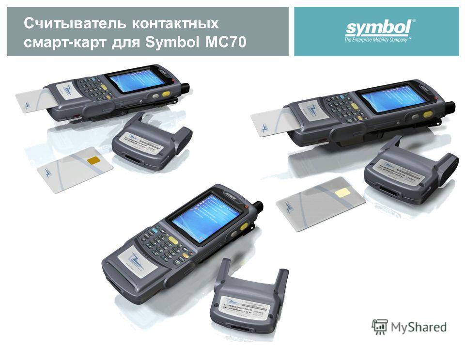 Считыватель контактных смарт-карт для Symbol MC70