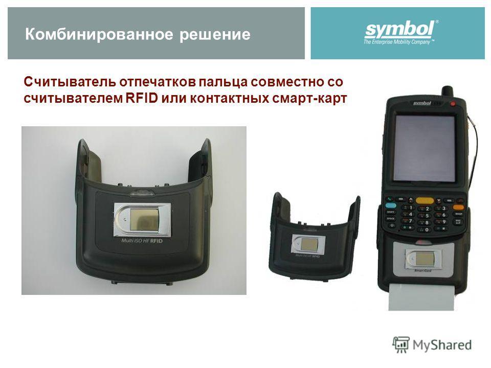 Комбинированное решение Считыватель отпечатков пальца совместно со считывателем RFID или контактных смарт-карт
