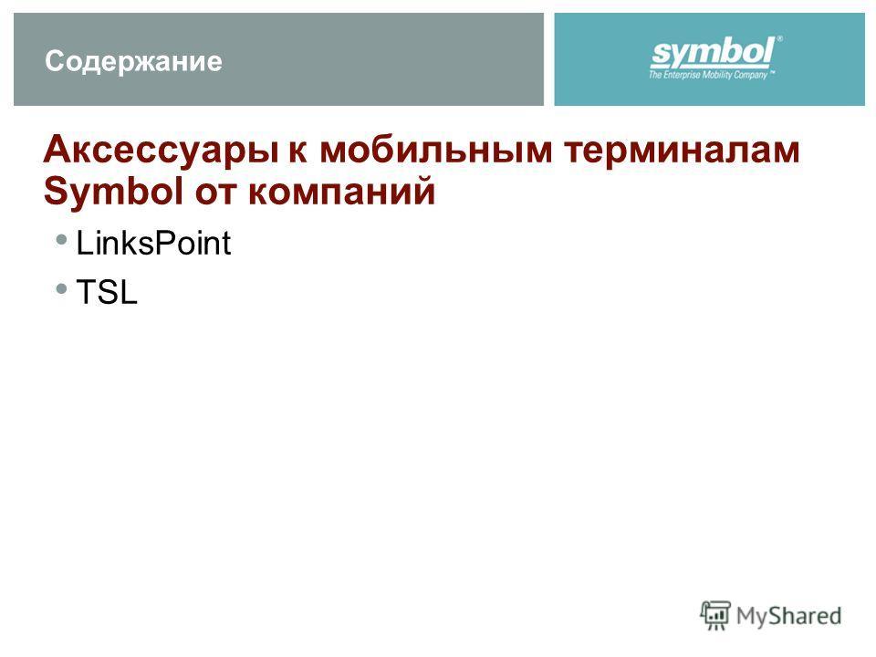 Содержание Аксессуары к мобильным терминалам Symbol от компаний LinksPoint TSL