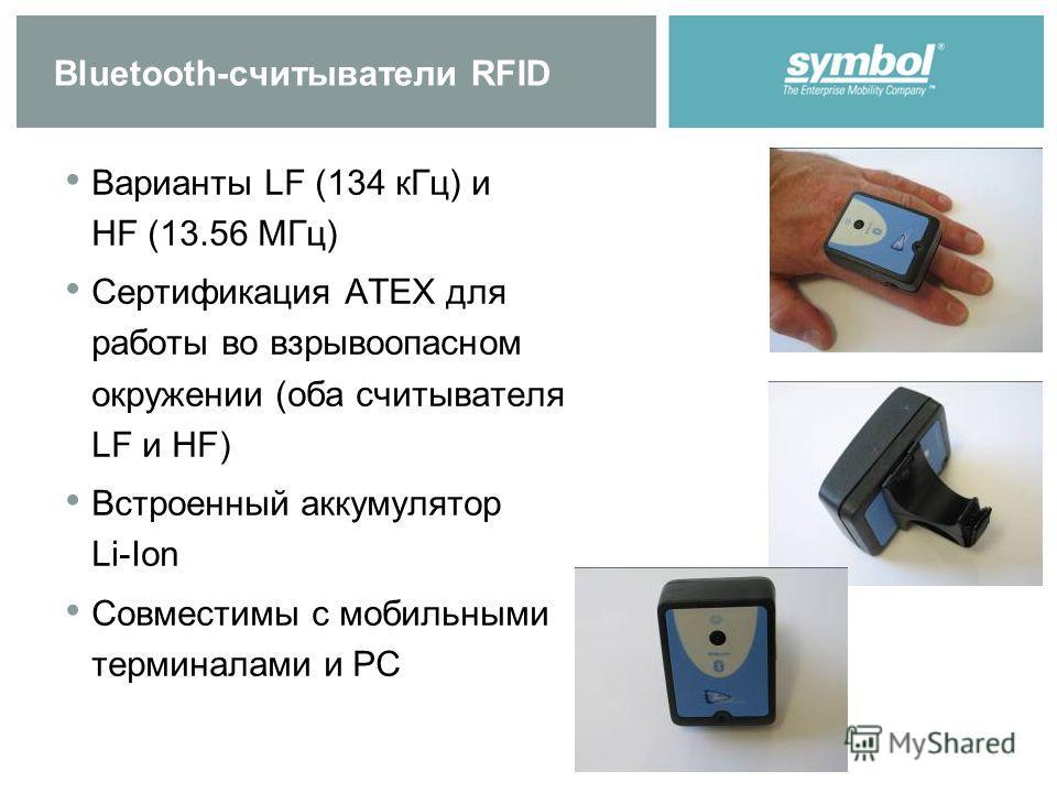 Bluetooth-считыватели RFID Варианты LF (134 кГц) и HF (13.56 МГц) Сертификация ATEX для работы во взрывоопасном окружении (оба считывателя LF и HF) Встроенный аккумулятор Li-Ion Совместимы с мобильными терминалами и PC