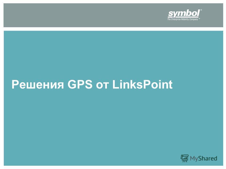 Решения GPS от LinksPoint